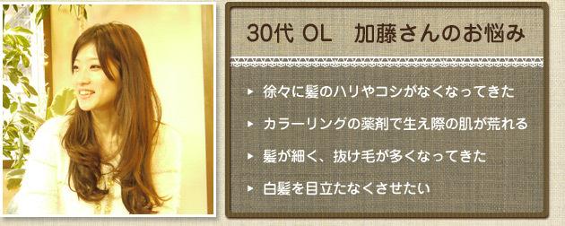 30代OL加藤さん